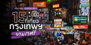 15 ที่เที่ยวกรุงเทพฯตอนกลางคืน ชิล ชิม ชอปรอบดึก เพลิดเพลินยามราตรี!