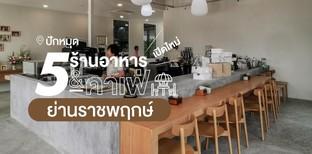 ปักหมุด 5 ร้านอาหารและคาเฟ่เปิดใหม่ย่านราชพฤกษ์
