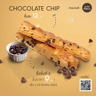 - PROMOTION -  Chocolate Chip Stick อร่อยเพลินเกินห้ามใจ ราคาชิ้นละ 12 บาท ซื้อชิ้นที่ 3 เหลือเพียง 9 บาทเท่านั้น ต้องมาโดนกันแล้ว โดนใจ ใช่เลย^^  เริ่ม 1-10 มีนาคม 2563 นี้ แวะมาอุดหนุนกันได้ที่ศรีฟ้าเบเกอรี่นะคะ