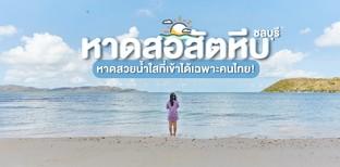 [รีวิว] หาดสอสัตหีบ ชลบุรี หาดสวยน้ำใสที่เข้าได้เฉพาะคนไทย!