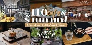 110 คาเฟ่และร้านกาแฟทั่วไทย ปักหมุดไว้ ชีวิตนี้ต้องไปให้ครบ