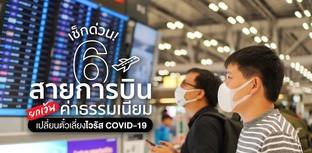 6 สายการบิน ยกเว้นค่าธรรมเนียมเปลี่ยนตั๋วเลี่ยงไวรัส COVID-19