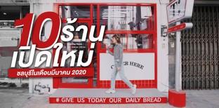 10 ร้านเปิดใหม่ชลบุรีน่าโดน! ในเดือนมีนาคม 2020
