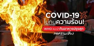 Covid-19 ไม่ทนความร้อน! WHO แนะนำกินอาหารปรุงสุกลดความเสี่ยง