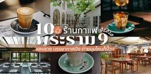 10 ร้านกาแฟพระราม 9 ปี 2020 แสงสวย บรรยากาศปัง ถ่ายมุมไหนก็ปั๊วะ!