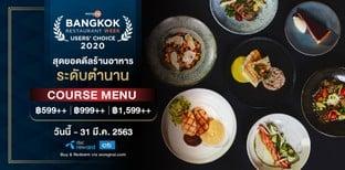 สุดยอดดีลร้านอาหารชั้นนำการันตีรางวัล Wongnai Users' Choice 2020