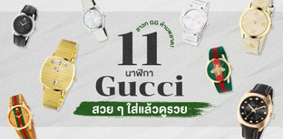 11 นาฬิกา Gucci สวย ๆ ใส่แล้วดูรวย สาวก GG ห้ามพลาด!