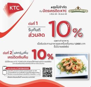 ลูกค้าบัตรเครดิต KTC รับส่วนลด 2 ต่อ ต่อที่ 1  ลดทันที 10% เฉพาะอาหาร เมื่อทานอาหารและเครื่องดื่มครบ 1,000 บาท ต่อที่ 2 แลกรับเครดิตเงินคืนอีก 10% (ตามเงื่อนไขของธนาคาร)