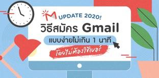 วิธีสมัคร Gmail แบบง่ายไม่เกิน 1 นาที โดยไม่ต้องใช้เบอร์!