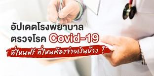 โรงพยาบาลตรวจโรค Covid-19 ที่ไหนตรวจฟรี ที่ไหนต้องจ่ายเงิน!
