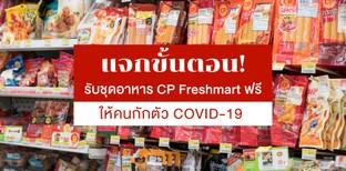 แจกขั้นตอน รับชุดอาหาร CP Freshmart ฟรี! ให้คนกักตัว COVID-19