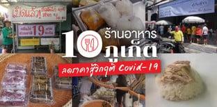 10 ร้านอาหารภูเก็ต ลดราคาสู้วิกฤติ Covid-19