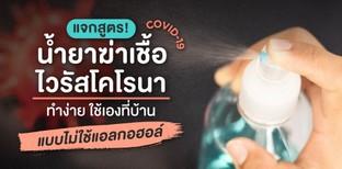 โควิด-19: แจก! สูตรน้ำยาฆ่าเชื้อไวรัสโคโรนา แบบไม่ต้องใช้แอลกอฮอล์!!