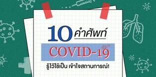 โควิด-19 : 10 คำศัพท์ COVID-19 รู้ไว้ใช้เป็น เข้าใจสถานการณ์!