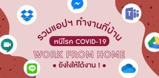 รวมแอปฯ ทำงานที่บ้าน หนีโรค COVID-19 Work from Home ยังไงให้ได้งาน !