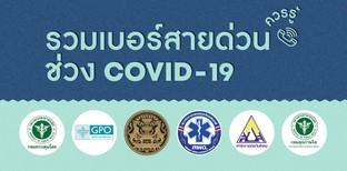 รวมเบอร์สายด่วนควรรู้ ในช่วงสถานการณ์ COVID-19