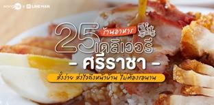25 ร้านอาหารเดลิเวอรีศรีราชา สั่งง่าย ส่งไวถึงหน้าบ้าน! ไม่ต้องรอนาน