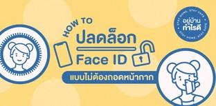 "How to ""ปลดล็อก iPhone"" ด้วย Face ID แบบไม่ต้องถอดหน้ากากอนามัย!"