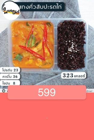 โปรโมชั่น 599 ลดเหลือ 599 บาท เมื่อสั่งเมนูในหมวด เมนูไก่, ไก่
