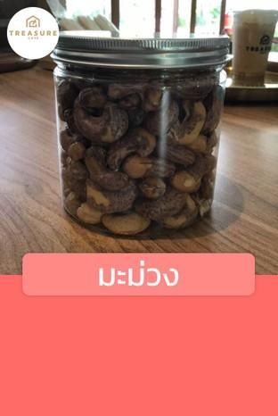 โปรโมชั่น มะม่วง ลดเหลือ 150 บาท เมื่อสั่งเมนู เม็ดมะม่วงกลาง