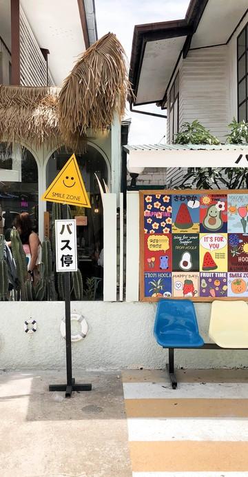 ใครเคยเห็นรูปถ่ายคนเดินข้ามถนนรับรองว่าต้องสงสัยว่านี่คือที่ไหน ร้านอยู่ใน Ari Doi ต้องเสียค่าเข้า 50 บาท แต่สามารถนำเอาไปลดราคาเครื่องดื่มในร้านได้