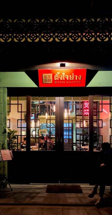 ร้านอาหารฮ่องกงเปิดใหม่บนถนนเจริญกรุง คูหาเดียวแต่ดีไซน์เก๋มาก นำเอาอาหารจีนแบบเหลามาทำใหม่ในราคาเบา ๆ
