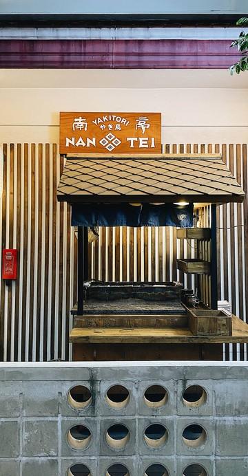 ร้านยากิโทริเปิดใหม่สไตล์โมเดิร์นที่มาสร้างสีสันให้แก่วงการอาหารญี่ปุ่นในกรุงเทพฯ ด้วยบรรยากาศที่อบอุ่น ไร้ควัน เปิดตั้งแต่กลางวันยันค่ำคืน