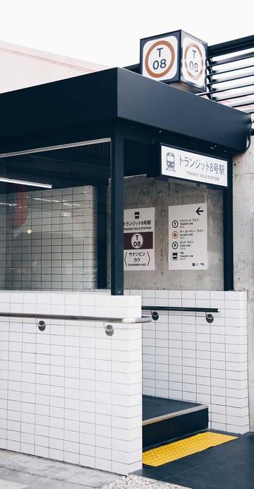 คาเฟ่สไตล์ญี่ปุ่นสมัยใหม่ ที่จำลองสถานีรถไฟใต้ดินของญี่ปุ่น