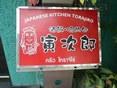 Torajiro (โทราจิโร่) Nihonmachi
