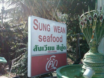 สังเวียน ซีฟู้ด (Sung Wean Seafood)