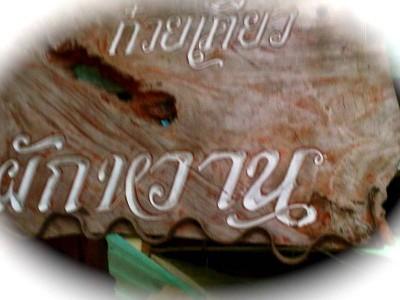 ผักหวาน (PhakHwan)