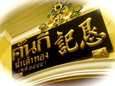 คั้นกี่ น้ำเต้าทอง (KanKee NamtaoThong)