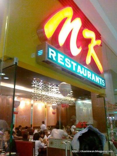 MK Restaurants (เอ็มเค เรสโตรองต์) ยูเนี่ยนมอลล์ ลาดพร้าว
