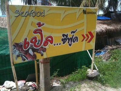 เปิ้ล ซีฟู้ด (Ple Seafood)