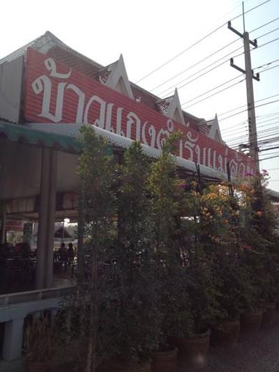ข้าวแกงแม่ล้วน (Khao Keang Mae Luan)