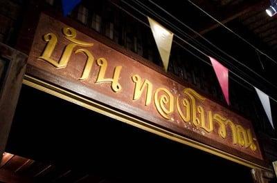 บ้านทองโบราณ (Baan Thong Boran)