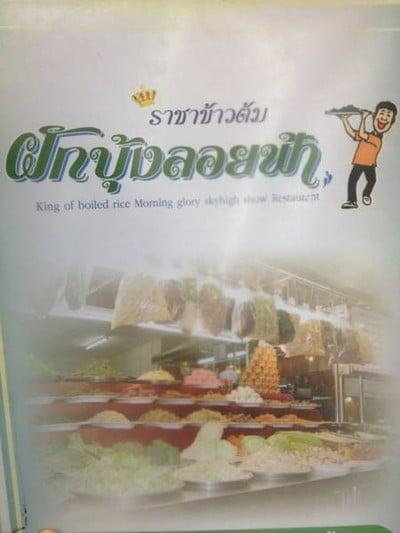 ราชาข้าวต้ม ผักบุ้งลอยฟ้า (Pak Bung Loy Fah) Pattaya