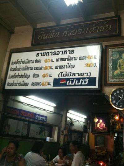 ร้านยืนพื้น ก๋วยจั๊บน้ำข้น (Yuenphuen)