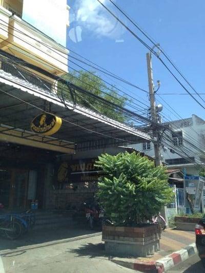 ขนมบ้านป้านงค์ (Khanom Baan Pa Nong)