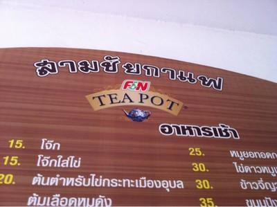 สามชัยกาแฟ ในเมือง