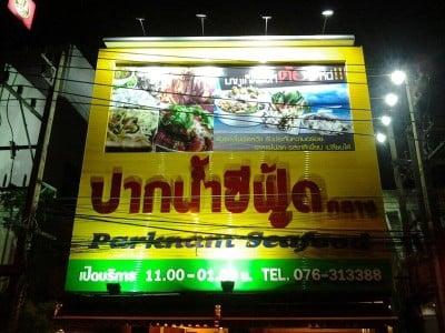 ปากน้ำซีฟู้ด (Parknam Seafood Thalang) ถลาง