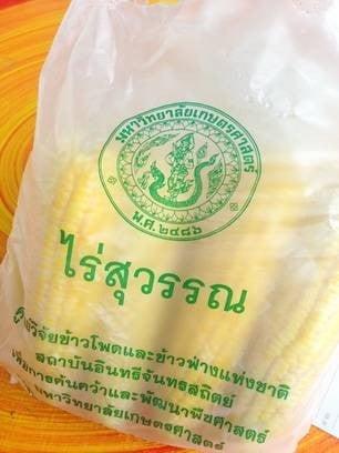 ไร่สุวรรณ ศูนย์วิจัยข้าวโพดและข้าวฟ่างแห่งชาติ (National Research Centre Of Millet And Corn (Suwan Farm))