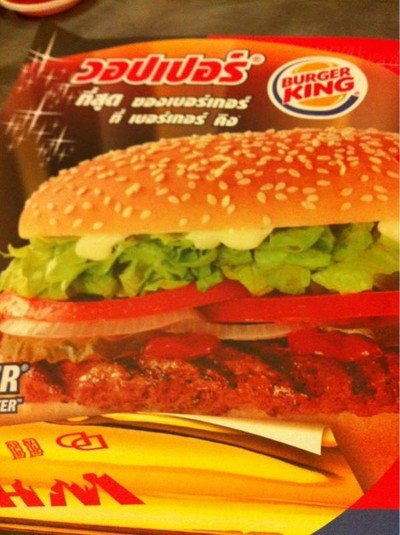 Burger King (เบอร์เกอร์คิง) สนามบิน ดอนเมือง : อาคาร 2 ห้องโถงผู้โดยสารขาออกภายในประเทศ ประตู 3 แอร์ไซด์