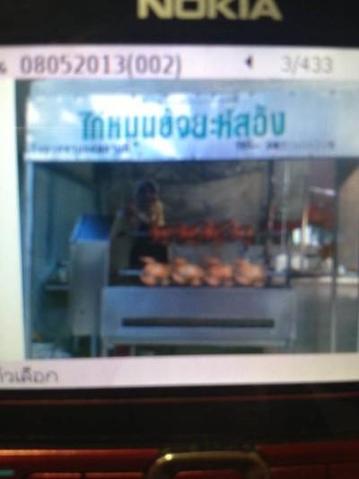 ไก่หมุนฮัจยสอิ้ง ตลาดทุ่งครุ