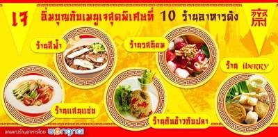 10 ร้านอาหารดังกับเมนูสุดเด็ดในช่วงเทศกาลกินเจ!