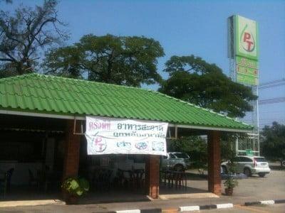 ครัวพีที อาหารสะอาด ถูกหลักอนามัย (PT Food Center) น้ำพอง