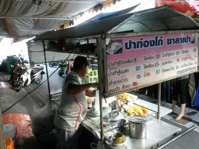 ปาท่องโก๋ ซาลาเปา ตลาดนัดเมืองไทยภัทร