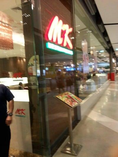 MK Restaurants (เอ็มเค เรสโตรองต์) เซ็นทรัลเฟสติวัล หาดใหญ่