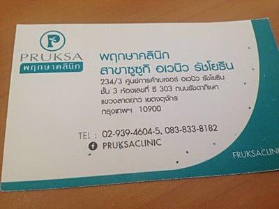 พฤกษาคลินิก (Pruksa Clinic) ดิ อเวนิว รัชโยธิน