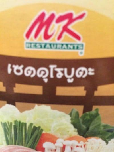 MK Restaurants (เอ็มเค เรสโตรองต์) เมกะ บางนา
